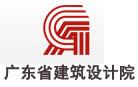 广东省建筑设计院
